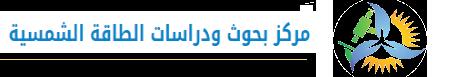 مركز بحوث ودراسات الطاقة الشمسية, ليبيا